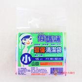 【0216零食團購】俏媽咪_環保清潔袋(小/中/大/特大)