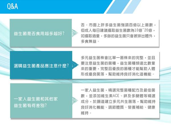 [陽明生醫] 一家人益生菌 60包/盒 曾國城推薦 維持消化道機能 可配合低溫配送