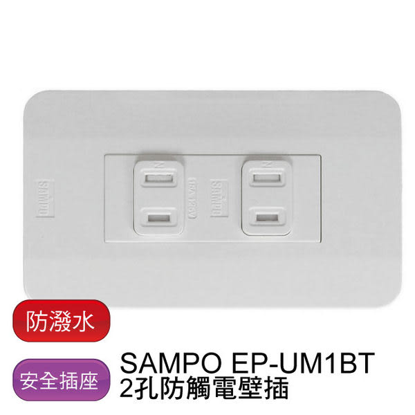 SAMPO 聲寶防觸電安全壁插 - EP-UP2WT