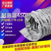 耐高溫450度通風管排煙 排氣管防火纖維布鋼夾軟管伸縮排風管加厚YYJ【快速出貨】