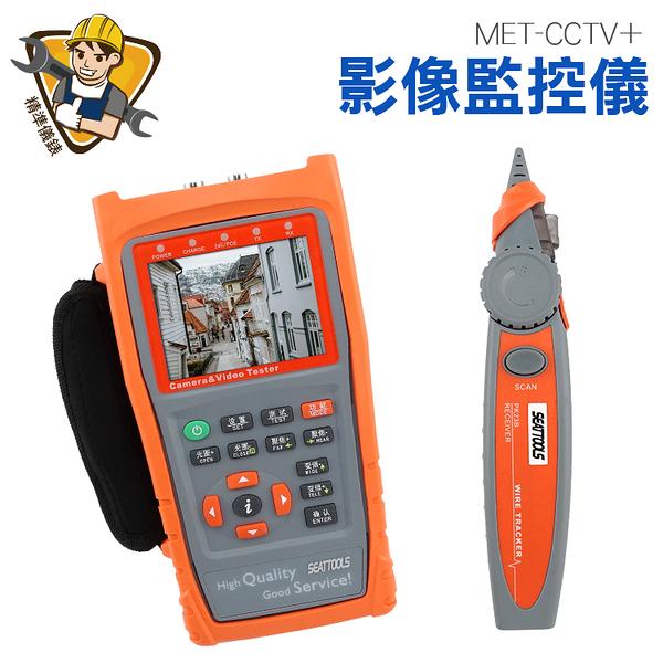 精準儀錶 精明工程寶 模擬視頻監控測試儀 雲台控制3.5寸 帶萬用表 帶RS485雲台控制 MET-CCTV+
