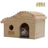 全館83折倉鼠木質小窩森林木屋倉鼠睡窩小寵窩木屋玩具倉鼠窩