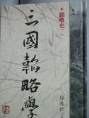 【書寶二手書T9/歷史_HKB】三國韜略學(陸)韜略史(一)_徐兆仁