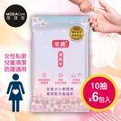 摩達客-芊柔PLUS清除腸病毒+抗白色念珠菌濕紙巾10抽隨身包*6包入-女性私密處可用