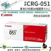 Canon CRG-051 黑 原廠盒裝碳粉匣 LBP162dw