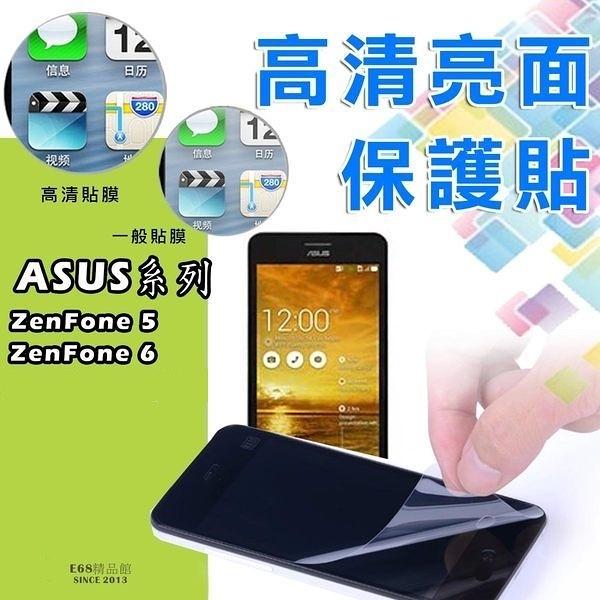 E68精品館 高清 華碩 Zenfone 5 / Zenfone 6 手機膜 保護貼 亮面 保貼 貼膜 A500 / A600 手機螢幕貼