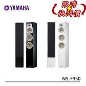 【限時特賣+24期0利率】山葉 YAMAHA NS-F350 落地式 喇叭 (一對) 黑/白 兩色 公司貨