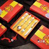 餐具組合青花瓷餐具禮盒不銹鋼長柄勺子刀叉筷子套裝四件套禮品便攜三件套(中秋烤肉鉅惠)
