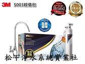 3M 3US-S003-5極淨便捷生飲淨水器/3M S003淨水器/3M櫥下型淨水器/3M生飲級淨水器/免費標準安裝