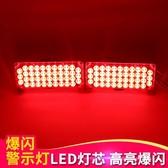 警示燈 崗亭工程車黃色爆閃燈 救援車汽車中網燈一拖二led警示燈12v/24v特賣