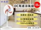 【尋寶趣】中央興18吋DC馬達涼風扇 直流變頻 雙軸承馬達 靜音 節約能源 省電 立扇 電風扇 UC-DC18