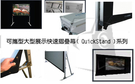 【名展音響】120寸布幕 4:3億立 Elite Screens -Q120V1劇院雪白布幕 可攜型大型展示快速摺疊