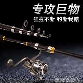 釣魚竿海竿海桿套裝組合全套甩桿遠投拋竿魚竿垂釣魚具用品裝備 NMS蘿莉小腳丫