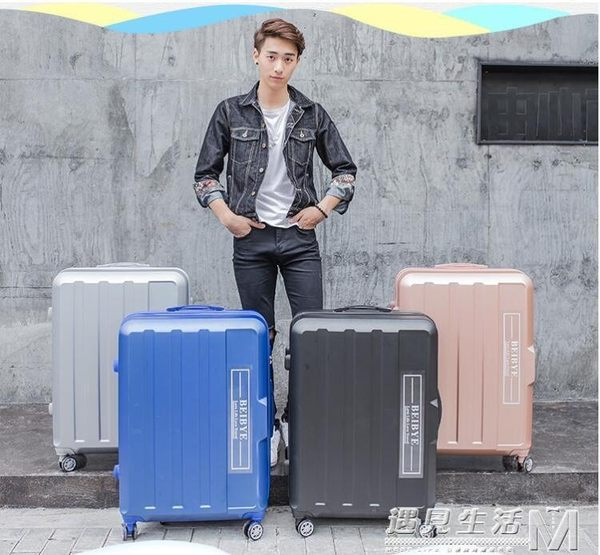 特大容量32寸行李箱 出國旅行箱30寸拉桿箱男 學生超大號密碼箱 WD 遇見生活