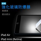 9H 強化 玻璃貼 保護貼 iPad 2 3 4 Air1 2 MINI 1234 薄 螢幕 保護膜  BOXOPEN