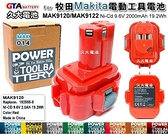 【久大電池】 牧田 Makita 電動工具電池 MAK 9120 9122 192595-8 9.6V 2000mAh