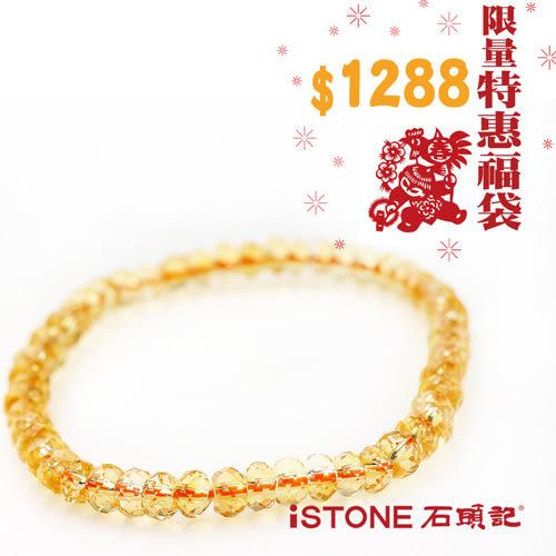 新年招財運勢手鍊福袋-天然黃水晶5mm-6mm 石頭記