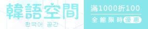 韓語空間 全店促銷活動