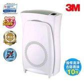 免運費 3M 淨呼吸超濾淨型空氣清淨機(高效版)(10坪以內)(02UCLC-1)