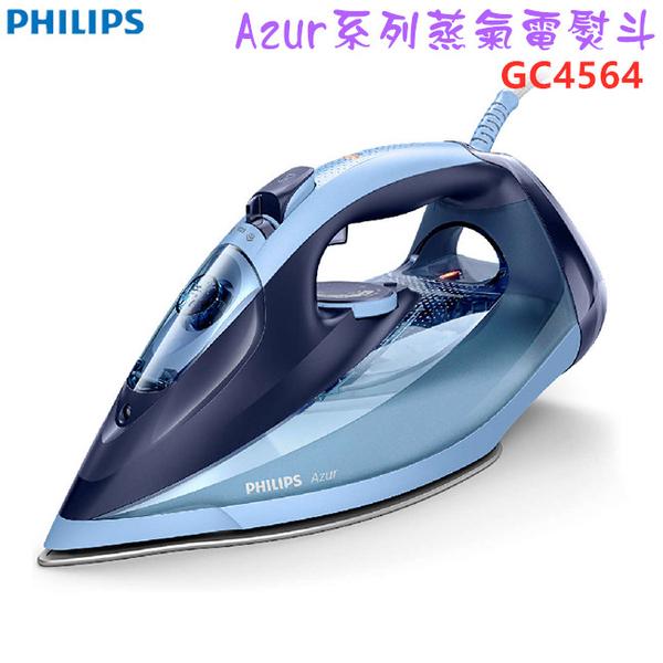 【2020熱銷款+贈衣物隨手黏】PHILIPS GC4564 / GC-4564 飛利浦Azur系列蒸氣電熨斗