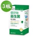 台塑生醫 優舒敏益生菌複方膠囊(60錠/瓶) 3瓶/組