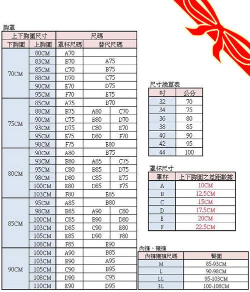 莎薇-魔力推推心機魔力扣系列B-C罩杯內衣(銀器白) AB4566-CR