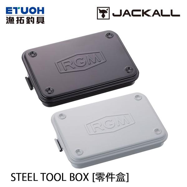 漁拓釣具 JACKALL RGM STEEL TOOL BOX [零件盒]