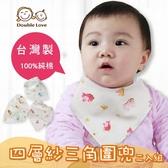 圍兜口水巾(二條裝)台灣製DODOE四層純棉紗布巾 三角巾 圍巾 多用 【JC0038】新生兒餵奶巾