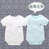 短袖包屁衣嬰兒夏季寶寶夏裝薄款新生兒三角哈衣超薄網眼連體衣天