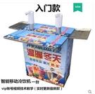 奶茶機 移動冷飲機網紅冒煙飲品行走流動擺攤機器小型商用自選奶茶飲料機 星河光年DF
