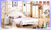 【大熊傢俱】杏之韓 HX816 韓式 四尺床 床架 雙人床 公主床 象牙白床 歐式床 法式 鄉村田園風