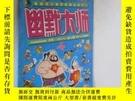 二手書博民逛書店幽默大師罕見2002年第4期Y19945