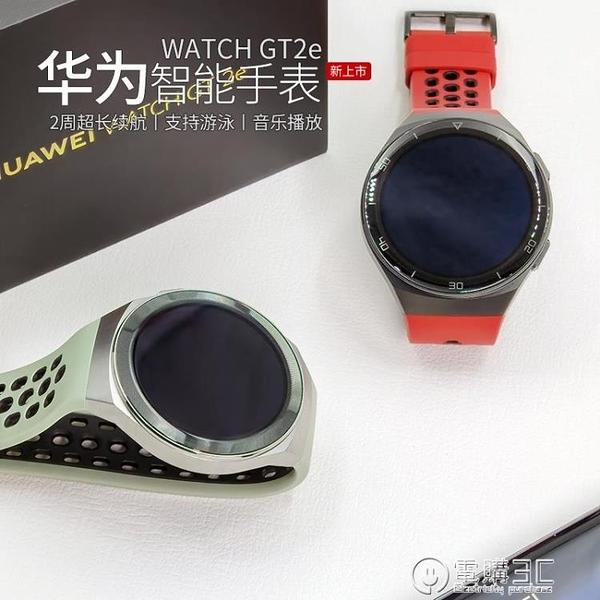 華為手錶WATCH GT2e智慧運動手環防水手錶 電購3C