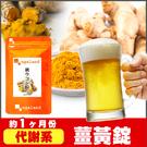 【特價299 免運】薑黃錠 【提神 ↑】...