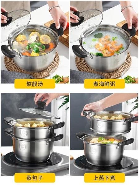 湯鍋 小蒸鍋家用不銹鋼蒸湯鍋2雙層單1層火鍋電磁爐煤氣灶用 防燙手