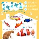 跳跳魚 電動魚 貓星人 玩具 貓薄荷 多種款式 貓魚草 仿真魚 貓咪玩具 逗貓 小丑魚 禮物