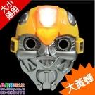 A0243_LED變形金剛_大黄蜂面具#螢光棒閃光棒發光棒LED棒夜光棒發光玩具LED玩具