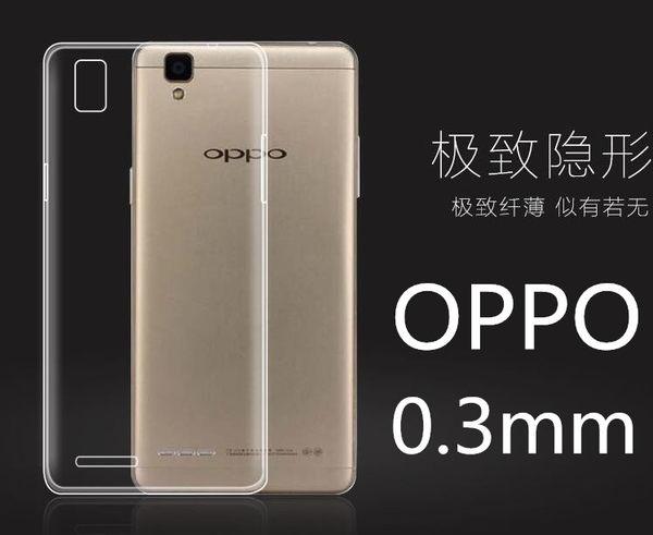 【TT】透明 0.3mm TPU 軟殼 保護殼 手機殼 OPPO 手機殼 R3 R5 F1 保護套 透明殼