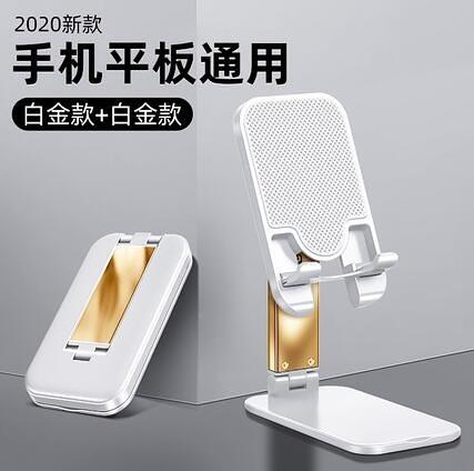 手機支架 支架桌面懶人平板ipad床頭通用折疊式【快速出貨八折搶購】