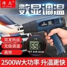熱風槍 得眾可調溫數顯貼膜烤槍熱縮槍薄膜...