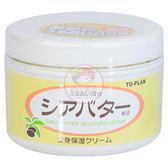 日本 TO-PLAN 乳木果油保濕潤膚霜(170g)【小三美日】