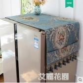 冰箱防塵罩蓋巾單頂歐式家用洗衣機簾套罩墊子海爾雙開門冰箱蓋布『艾麗花園』
