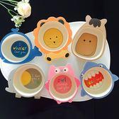 兒童碗筷竹纖維餐具寶寶碗卡通可愛吃飯飯碗便攜嬰兒輔食兒童碗 【多變搭配】