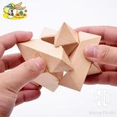 成人智力孔明鎖魯班鎖解鎖兒童益智玩具禮盒六件套裝解環解扣創意【Kacey Devlin】