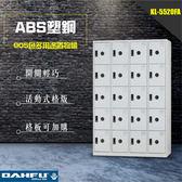 KL-5520FA ABS塑鋼門片905色多用途置物櫃 居家用品 辦公用品 收納櫃 書櫃 衣櫃 櫃子 置物櫃 大富