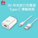 華為 HUAWEI Type-C 快速充電器  9V/2A  (含傳輸線)