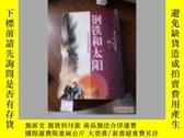 二手書博民逛書店【罕見*】鋼鐵和太陽.上冊9787530204597Y20521