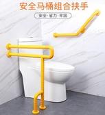 浴室不銹鋼扶手無障礙衛生間馬桶安全拉手殘疾人老人廁所防滑欄桿YJT 遇见初晴