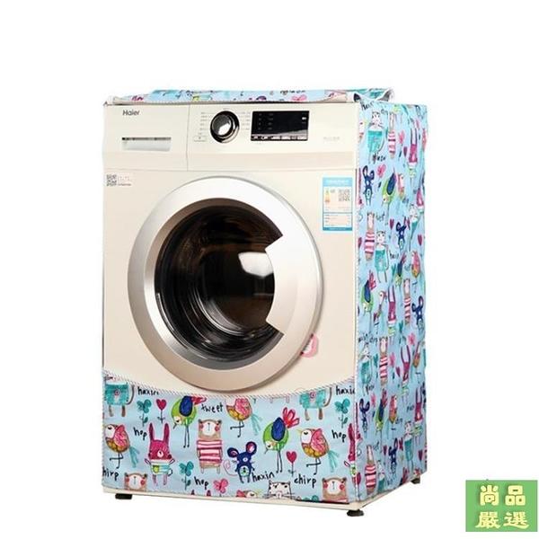 洗衣機防塵罩  滾筒洗衣機罩 防水防潑水防曬防塵套