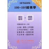 100~105結構學(題型整理+解題剖析)國考最新版